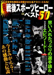 戦後スポーツヒーローベスト50