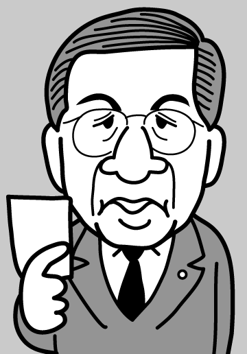 佐々木憲昭