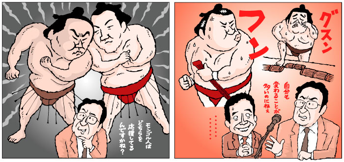 甦れ! 大相撲熱血場所