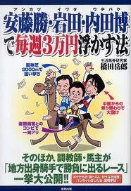 毎週3万円浮かす法